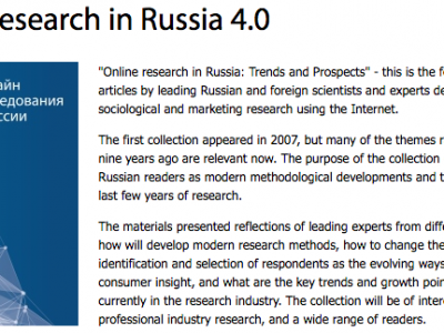 Our work published in Online Research Methods in Russia: Trends & Prospects book